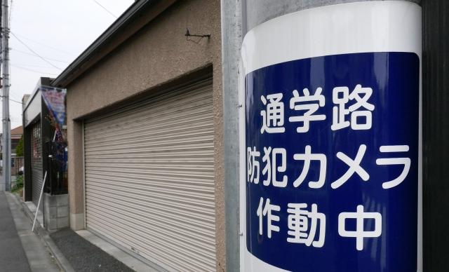 福井県福井市。住宅街で小学生男児を切りつけた男の行方を追う。