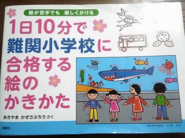 picture-wall2-600x450 絵が下手な子供(5歳児)が半年でここまで書けた。教室通わずに上達する本 はコレ!