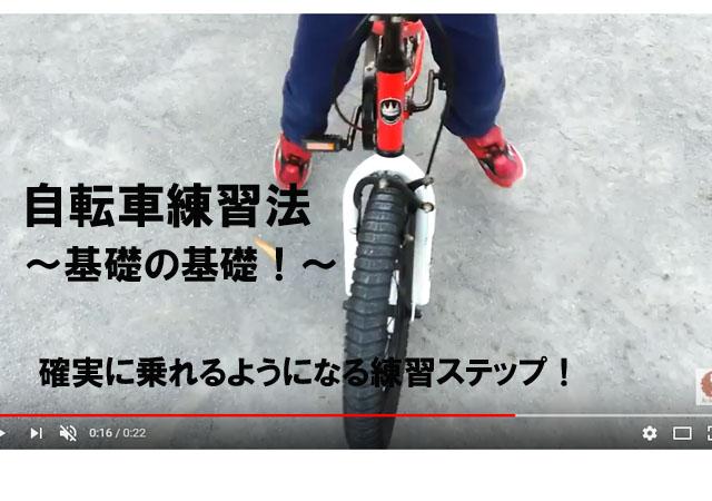 自転車練習法。乗り方基礎の基礎。ここをクリアするのが早道。