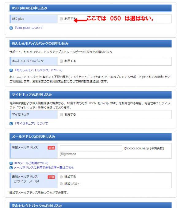 sumaho-kodomo-600x400 子供に格安で携帯を持たせる方法と安全対策のおすすめアプリ!