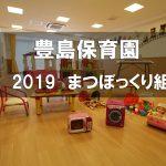 sample-pic-matsu7-150x150 プール4 20190725