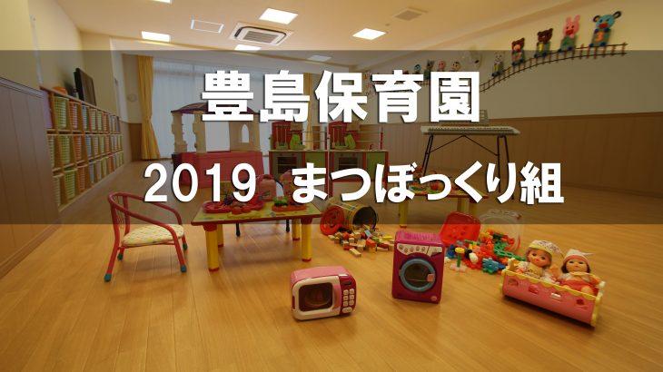 豊島保育園まつぼっくり組のページです。